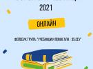 Борса за учебници 2021 г.